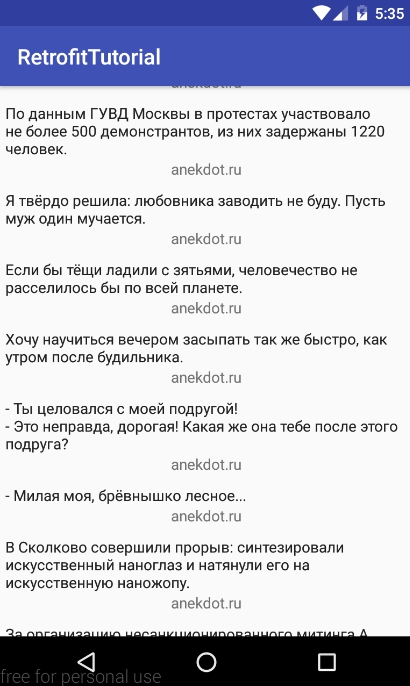 Пример использования Retrofit 2 в приложении Android |